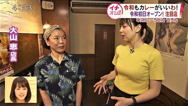土屋まり~HTBの美人アナが今度は黄色のニット服でデカ過ぎるオッパイを強調!0003shikogin