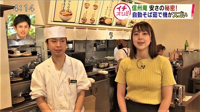 土屋まり~HTBの美人アナが今度は黄色のニット服でデカ過ぎるオッパイを強調!0006shikogin
