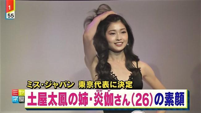 土屋炎伽~土屋太鳳の姉がミスジャパン東京代表に!水着姿は超セクシー!0008shikogin
