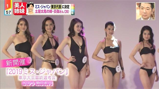 土屋炎伽~土屋太鳳の姉がミスジャパン東京代表に!水着姿は超セクシー!0012shikogin