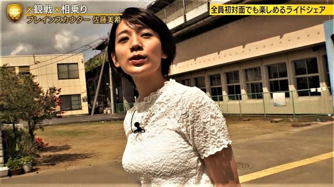 佐藤美希~FOOT×BRAINで横アングルでの胸の膨らみをたっぷり見せてくれた!0008shikogin