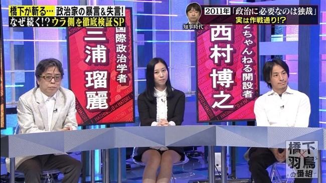 三浦瑠麗~14歳の時に集団輪姦を受けたと告白!だからエロボディーなの?0010shikogin