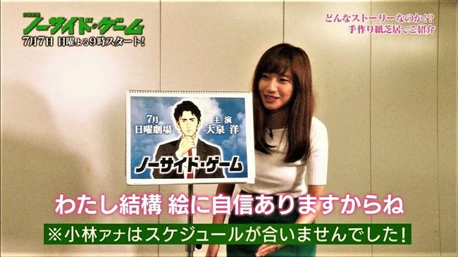 伊東楓~TBSテレビ番組紹介ナビで胸の膨らみが今までで一番盛り上がってた!0004shikogin