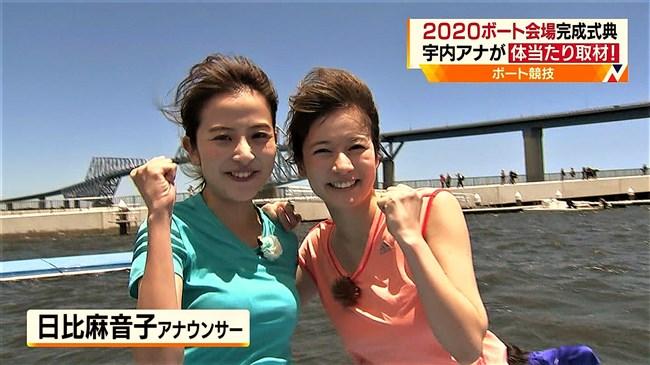 宇内梨沙~ボート競技を日比麻音子アナと巨乳を見せつけながら実践体験!0011shikogin