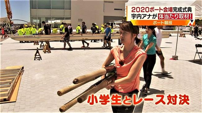 宇内梨沙~ボート競技を日比麻音子アナと巨乳を見せつけながら実践体験!0009shikogin