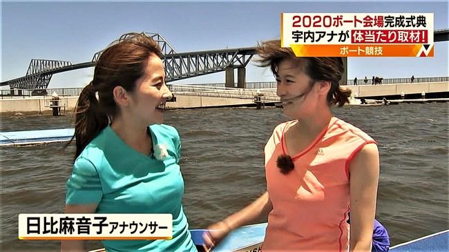 宇内梨沙~ボート競技を日比麻音子アナと巨乳を見せつけながら実践体験!0010shikogin