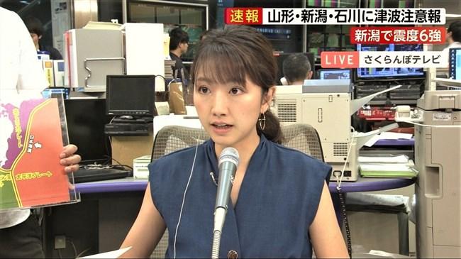 三田友梨佳~山形県沖地震の緊急速報で慌てたのかノーメイクでナマ中継!0013shikogin