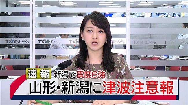片渕茜~ガイアの夜明けを中止し地震情報になった際の美しくも流暢な姿!0005shikogin