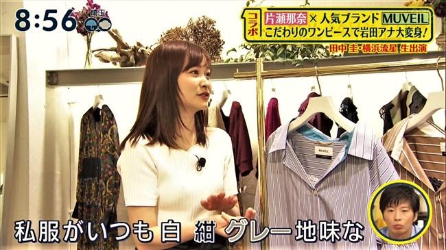岩田絵里奈~シューイチでのニット服オッパイがエロ可愛過ぎて何度観ても興奮!0007shikogin
