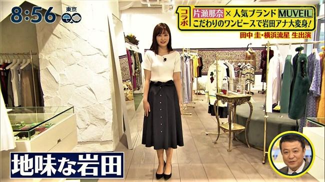 岩田絵里奈~シューイチでのニット服オッパイがエロ可愛過ぎて何度観ても興奮!0009shikogin