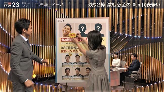 小川彩佳~NEWS23で意外と薄い生地のワンピでプックリオッパイを見せまくり!0010shikogin
