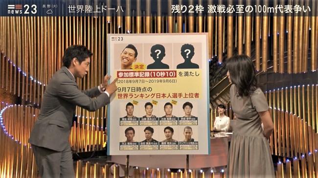 小川彩佳~NEWS23で意外と薄い生地のワンピでプックリオッパイを見せまくり!0011shikogin
