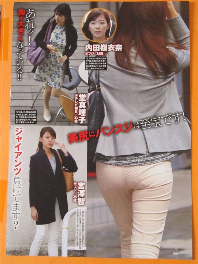 内田嶺衣奈~プロ野球ニュースでのノースリーブ胸の膨らみが極エロで最高!0010shikogin