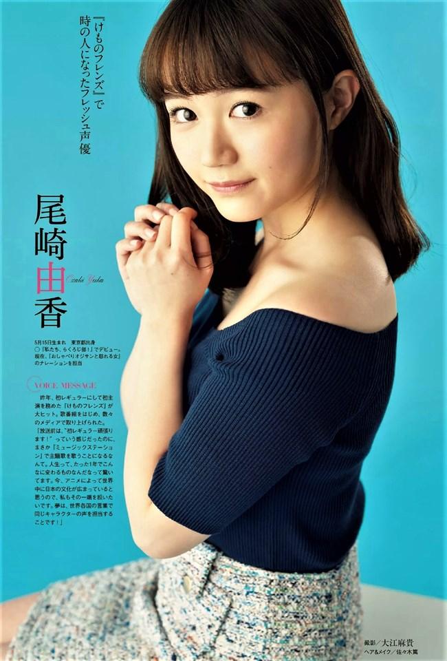 尾崎由香~週プレの最新グラビアは白水着の衝撃!声優なのにエロボディー過ぎる!0010shikogin