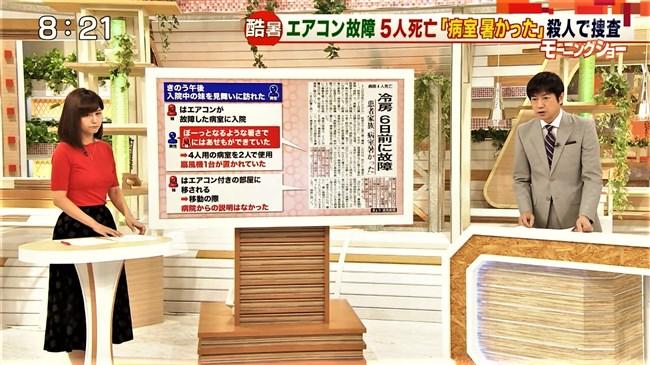 宇賀なつみ~モーニングショーのオッパイと継ぐ女神での貴重な胸の谷間チラ!0008shikogin