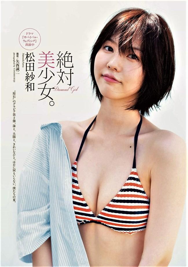 松田紗和~週プレの水着グラビアが完璧過ぎ!こんなイイ女を見逃すなよ!0002shikogin