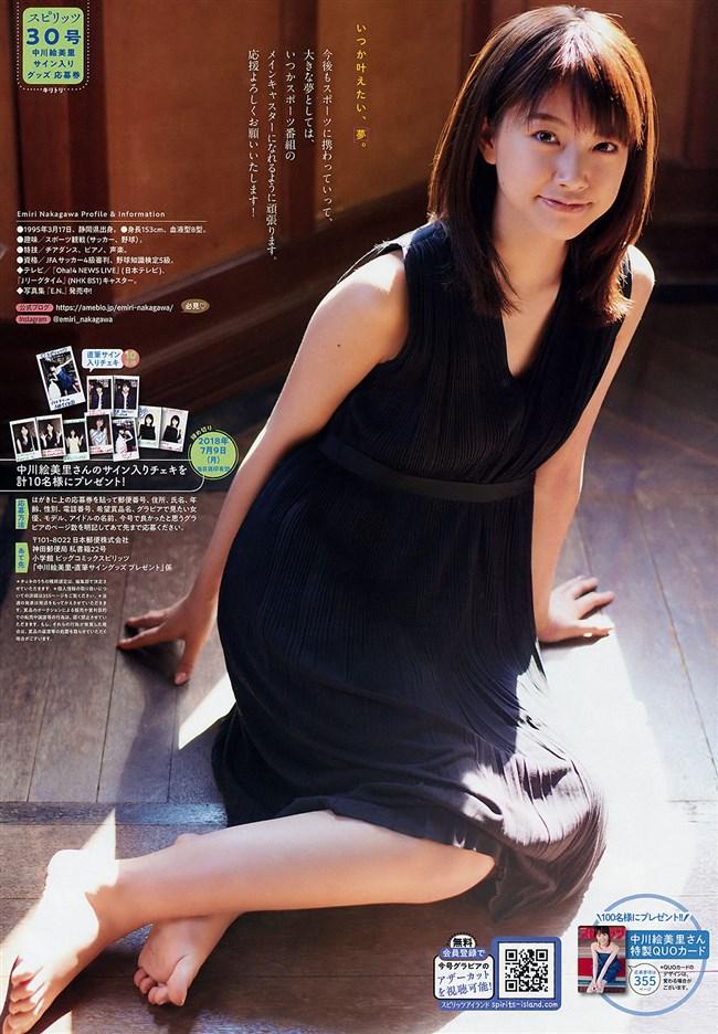 中川絵美里~ビッグコミックスピリッツのグラビアが今までに無いセクシーさで悶絶!0009shikogin