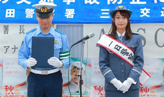 宇垣美里~一日警察署長就任でカメコが100人以上現れ周辺は大混雑!やっぱ超可愛い!0003shikogin