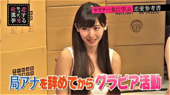 塩地美澄~AbemaTVでミニワンピース姿の股間をドアップ!パンティー丸見え超興奮!0012shikogin