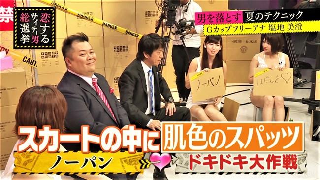 塩地美澄~AbemaTVでミニワンピース姿の股間をドアップ!パンティー丸見え超興奮!0013shikogin