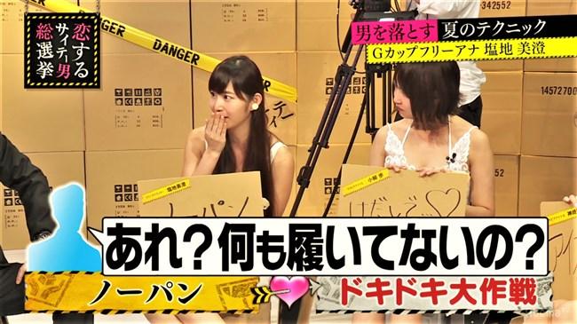 塩地美澄~AbemaTVでミニワンピース姿の股間をドアップ!パンティー丸見え超興奮!0014shikogin