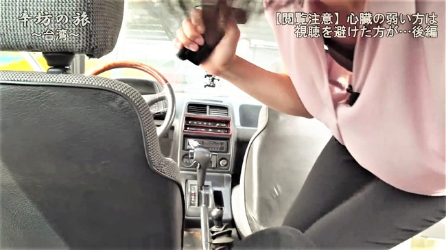 虎谷温子~辛坊の旅での台湾ロケで車に乗る際に胸元が大胆に開いて胸チラ乳首まで!?0003shikogin