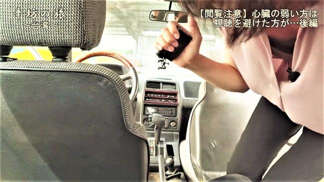 虎谷温子~辛坊の旅での台湾ロケで車に乗る際に胸元が大胆に開いて胸チラ乳首まで!?0010shikogin