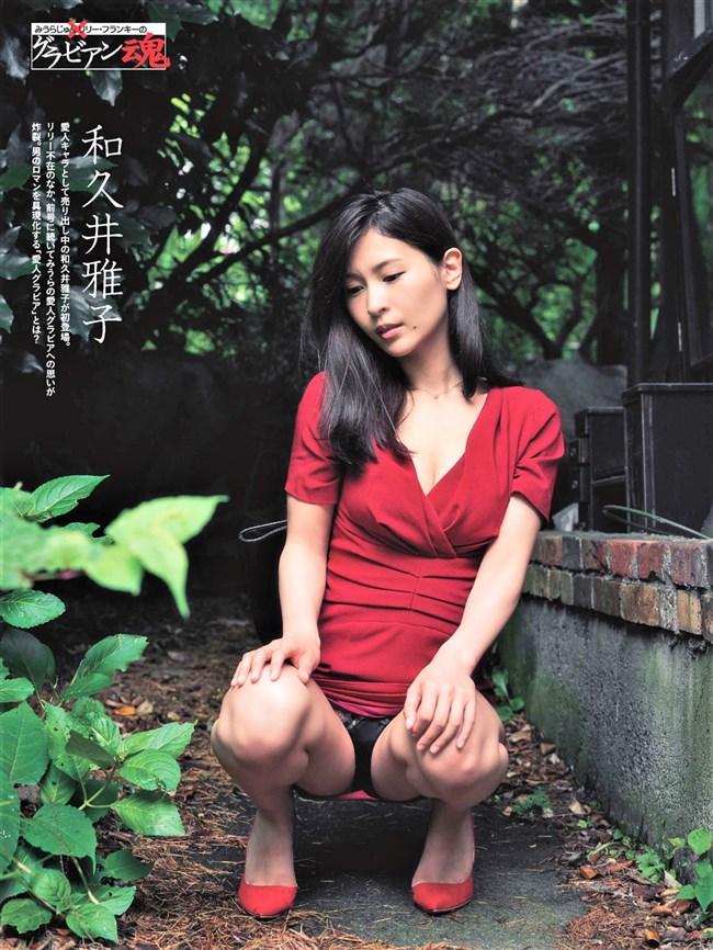 和久井雅子~週刊SPA!の水着&下着グラビアは必見!ココまで見せてくれるとは!0002shikogin
