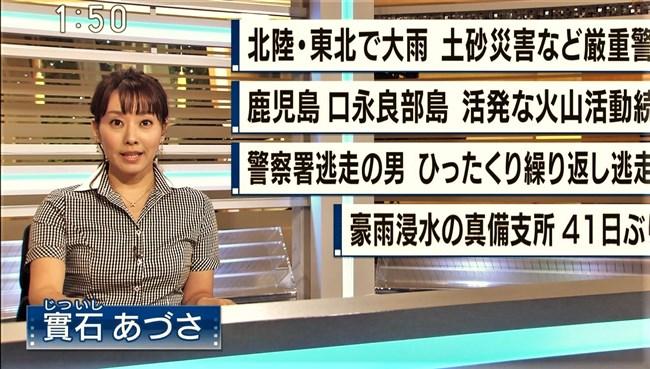 實石あづさ~NHKの美熟女アナ、オッパイの膨らみがパンパンな感じで超興奮させるぞ!0002shikogin
