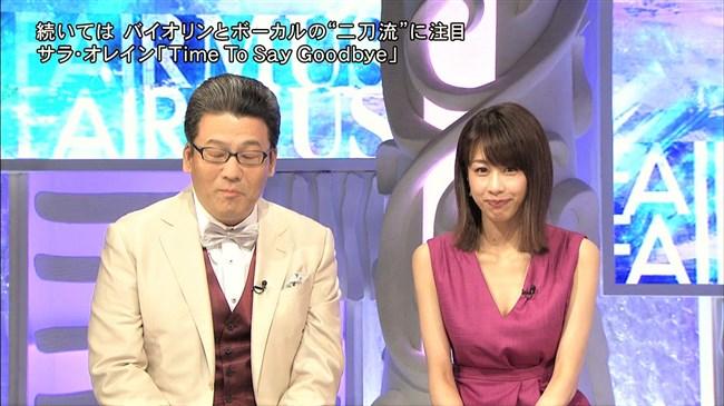加藤綾子~ミュージックフェアで胸元が空き過ぎて谷間が見えまくりは放送事故?0007shikogin