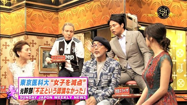 池田エライザ~サンジャポでの凄い胸の膨らみがエロ過ぎて番組に集中出来なかった!0010shikogin