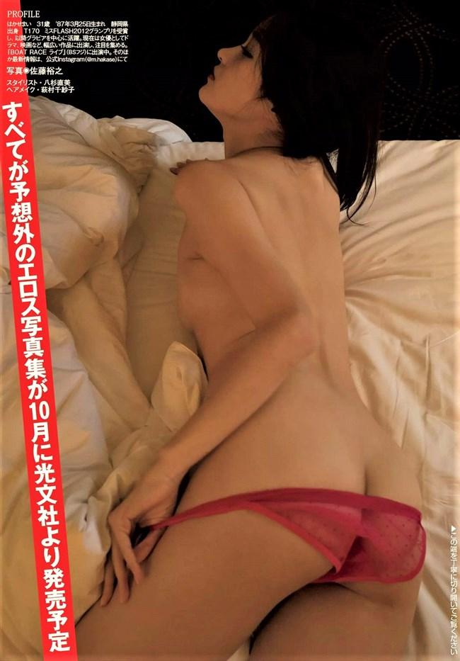 葉加瀬マイ~FLASHグラビアはヌードでセックスの体位を再現!AV転身間近か?0009shikogin