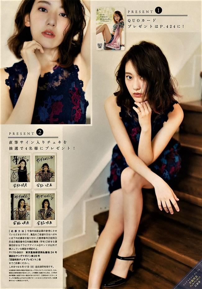 宮脇咲良[HKT48]~ヤングマガジンのグラビアはエロい大人の雰囲気が漂っていて最高!0008shikogin