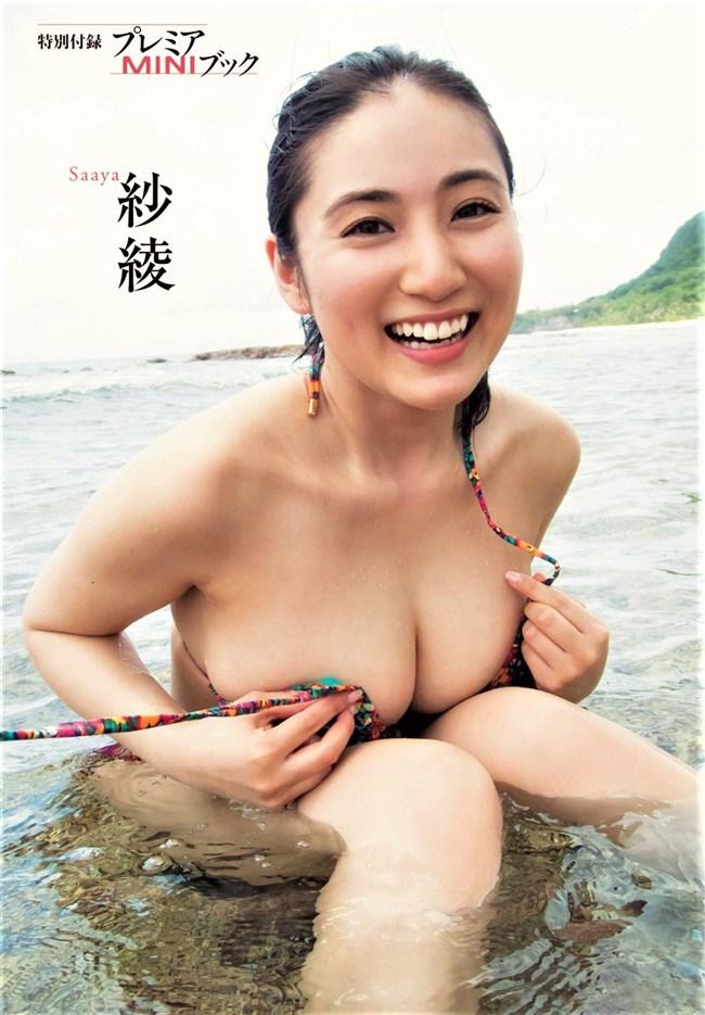 紗綾~FRIDAYプレミアMINIブックのほとんどヌード状態が凄い!ムッチリ抱きたいボディー!0016shikogin