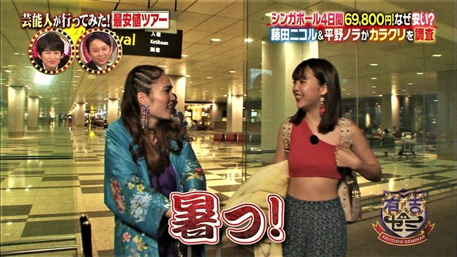 藤田ニコル~シンガポールでエッチな胸の膨らみと水着姿をたっぷり披露してたぞ!0008shikogin