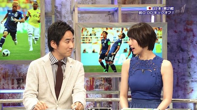 佐藤美希~ワールドカップサッカーでノースリーブ巨乳強調で日本を熱く応援!0002shikogin