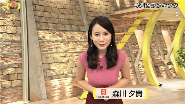 森川夕貴~報道ステーションでのピタピタ服のエロい胸元が素晴らしい!0013shikogin