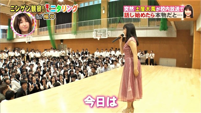 土屋太鳳~モニタリング福井ロケでの超薄い透け透けワンピースに男子生徒興奮!0012shikogin