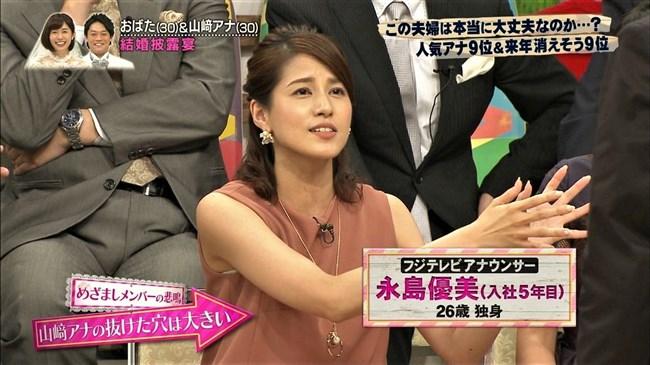 永島優美~はしゃぎ過ぎてスカートがフワリとめくれ太もも全開のパンチラ寸前!0002shikogin
