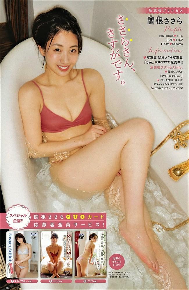 関根ささら[放課後プリンセス]~ヤングチャンピオン水着グラビアがエロ可愛くて最高過ぎる!0007shikogin