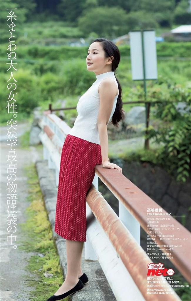 高嶋香帆~日テレジェニックの美少女が週プレグラビアでついにセミヌードを公開!0009shikogin