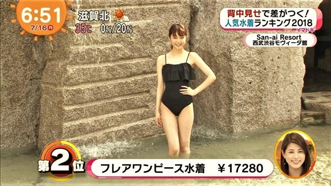 松川菜々花~めざましテレビで新作水着紹介でのモデル姿がエロ過ぎて興奮した!0017shikogin