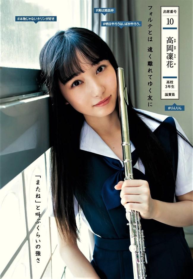 高岡凜花~エロ美しい白水着のグラビアと美少女クエストの色っぽく可愛い容姿!0011shikogin