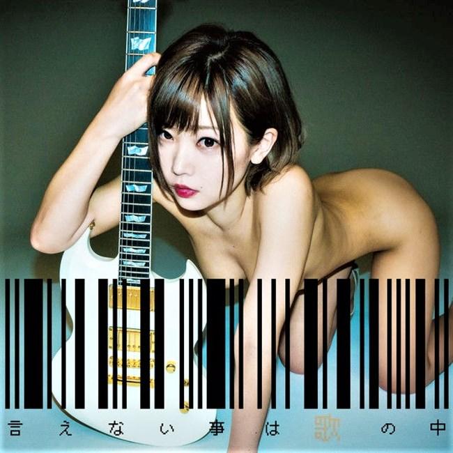 藤田恵名~ギターで局部だけ隠しているフルヌードな姿がエロ過ぎ!エロ可愛さ爆発だぞ!0006shikogin