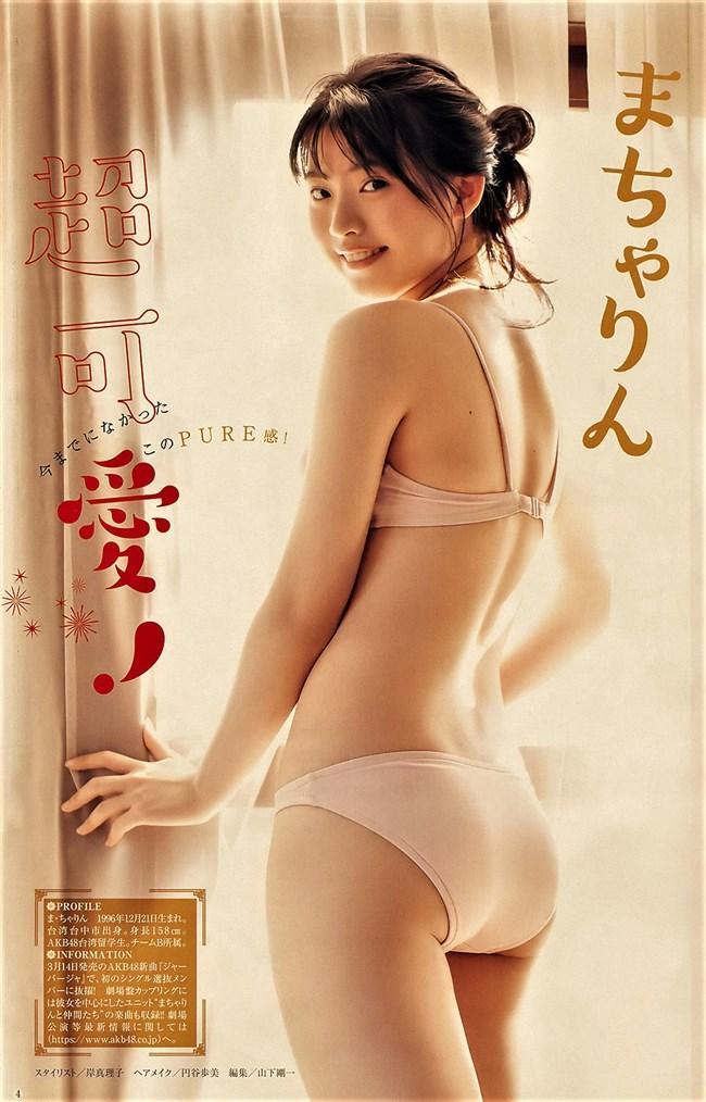 馬嘉伶[AKB48]~ヤングジャンプ最新水着グラビア可愛くてエロボディー過ぎ!マジ眩しい!0006shikogin