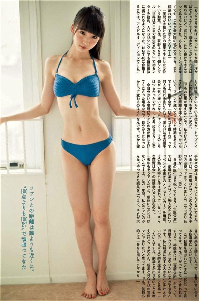 荻野由佳[NGT48]~FLASHの水着グラビアがなぜ?の疑問に答えるように超セクシー過ぎる!0006shikogin