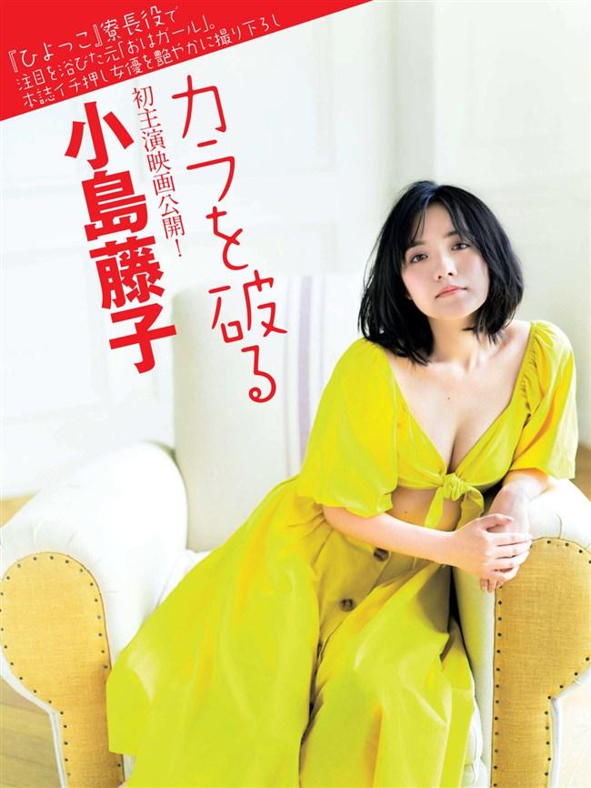 小島藤子~FLASHグラビアは水着姿じゃないけどオッパイ見えてて超エロ美しく最高!0002shikogin