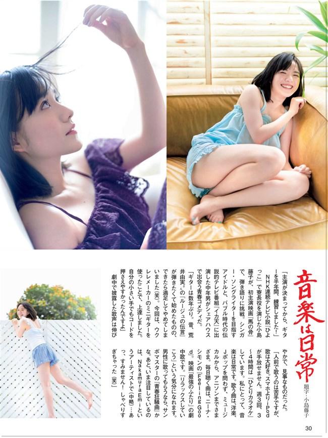小島藤子~FLASHグラビアは水着姿じゃないけどオッパイ見えてて超エロ美しく最高!0004shikogin