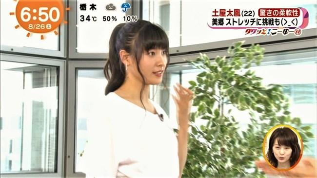 土屋太鳳~日本ダービーでのパン線が浮き出たピッタピタのドレス姿がエロ過ぎて興奮!0011shikogin