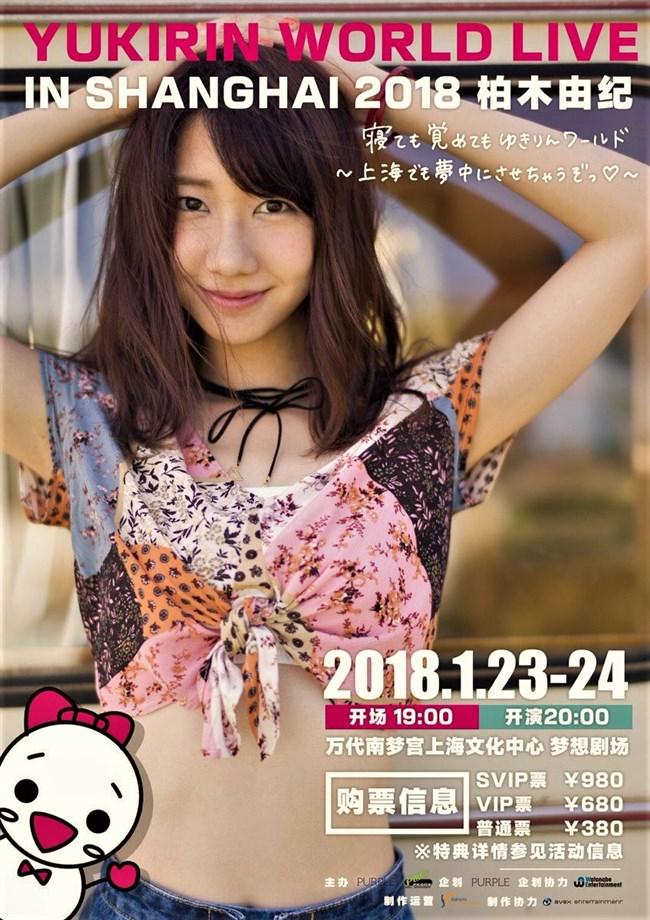 柏木由紀[AKB48}~ゆきりんのFLASHグラビアはオール下着姿!エロ美しさが極まってます!0003shikogin
